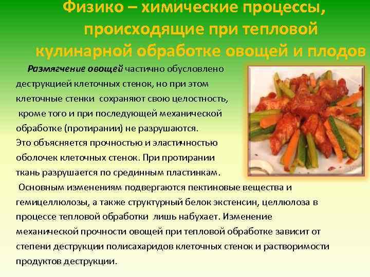 Физико – химические процессы, происходящие при тепловой кулинарной обработке овощей и плодов Размягчение овощей