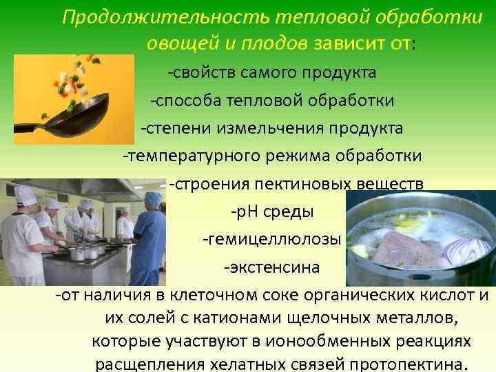 Продолжительность тепловой обработки овощей и плодов зависит от: свойств самого продукта способа тепловой обработки