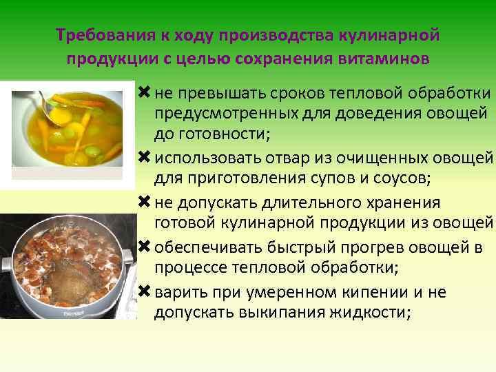 Требования к ходу производства кулинарной продукции с целью сохранения витаминов не превышать сроков тепловой