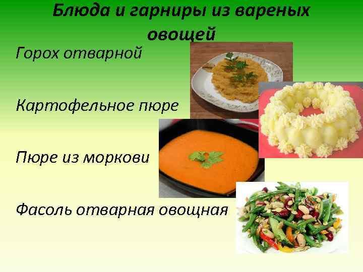 Блюда и гарниры из вареных овощей Горох отварной Картофельное пюре Пюре из моркови Фасоль