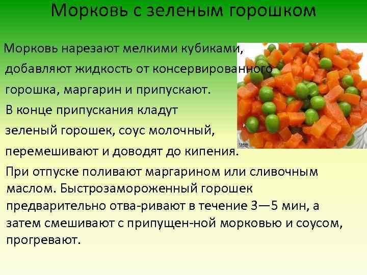 Морковь с зеленым горошком Морковь нарезают мелкими кубиками, добавляют жидкость от консервированного горошка, маргарин