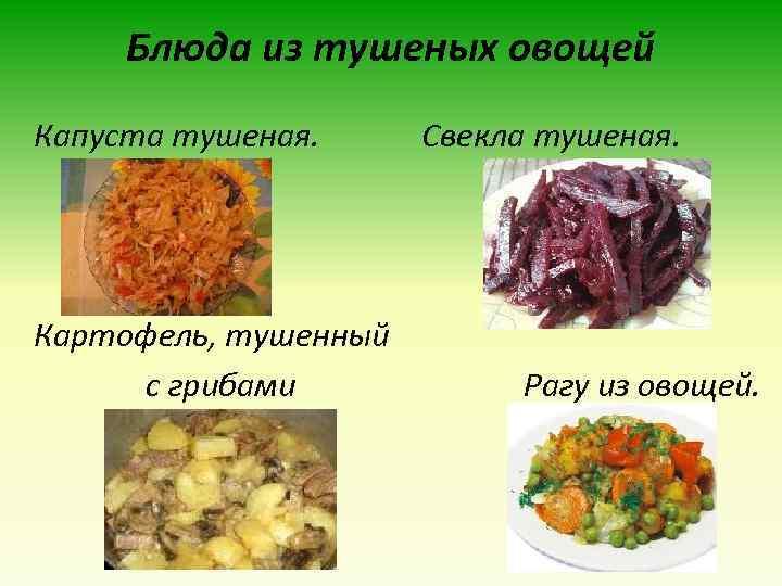 Блюда из тушеных овощей Капуста тушеная. Свекла тушеная. Картофель, тушенный с грибами Рагу из