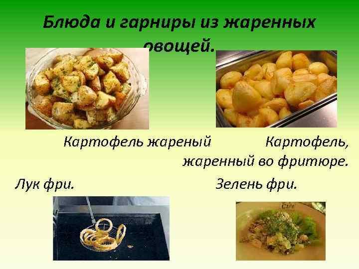 Блюда и гарниры из жаренных овощей. Картофель жареный Картофель, жаренный во фритюре. Лук фри.