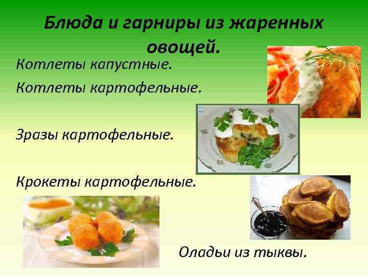 Блюда и гарниры из жаренных овощей. Котлеты капустные. Котлеты картофельные. Зразы картофельные. Крокеты картофельные.