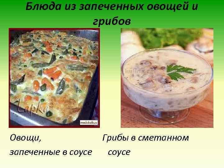 Блюда из запеченных овощей и грибов Овощи, запеченные в соусе Грибы в сметанном соусе