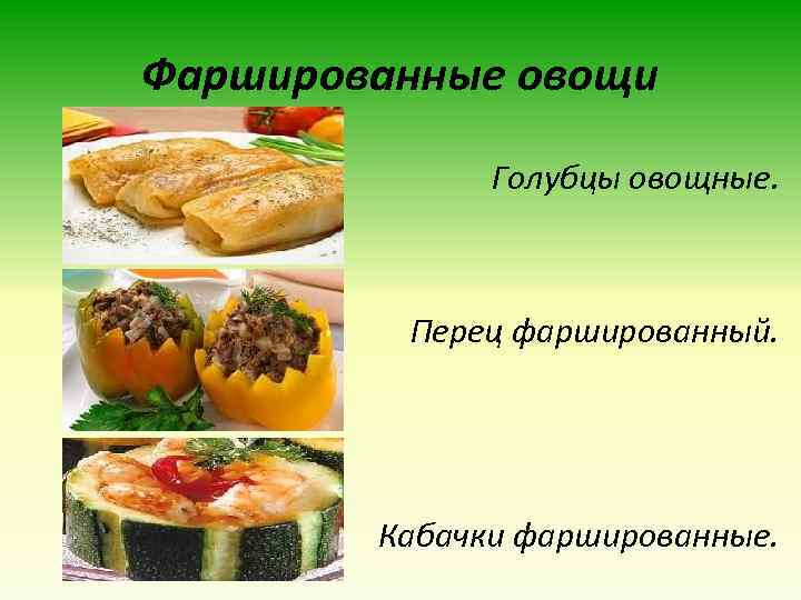 Фаршированные овощи Голубцы овощные. Перец фаршированный. Кабачки фаршированные.