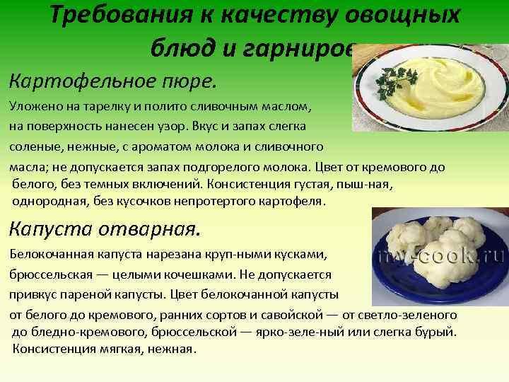 Требования к качеству овощных блюд и гарниров Картофельное пюре. Уложено на тарелку и полито