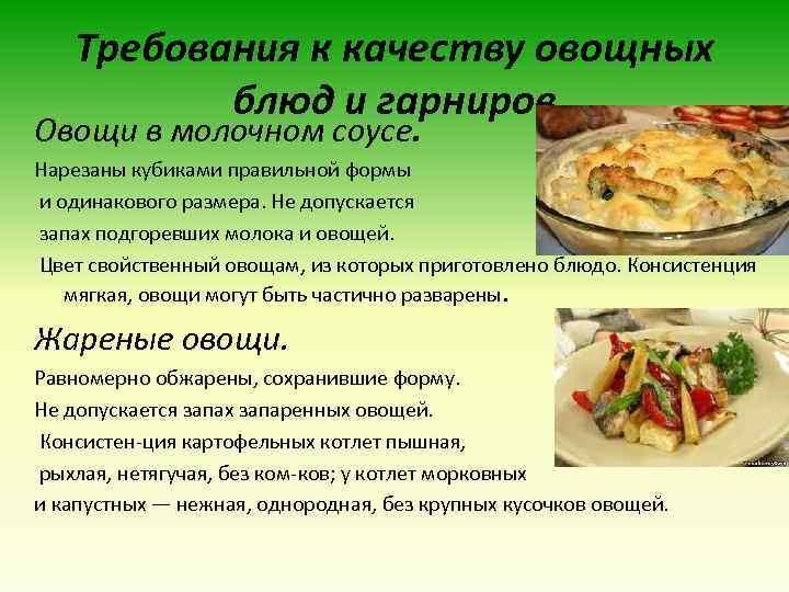 Требования к качеству овощных блюд и гарниров Овощи в молочном соусе. Нарезаны кубиками правильной