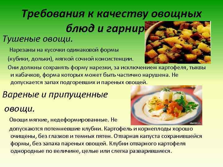 Требования к качеству овощных блюд и гарниров Тушеные овощи. Нарезаны на кусочки одинаковой формы