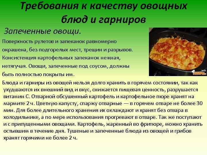 Требования к качеству овощных блюд и гарниров Запеченные овощи. Поверхность рулетов и запеканок равномерно