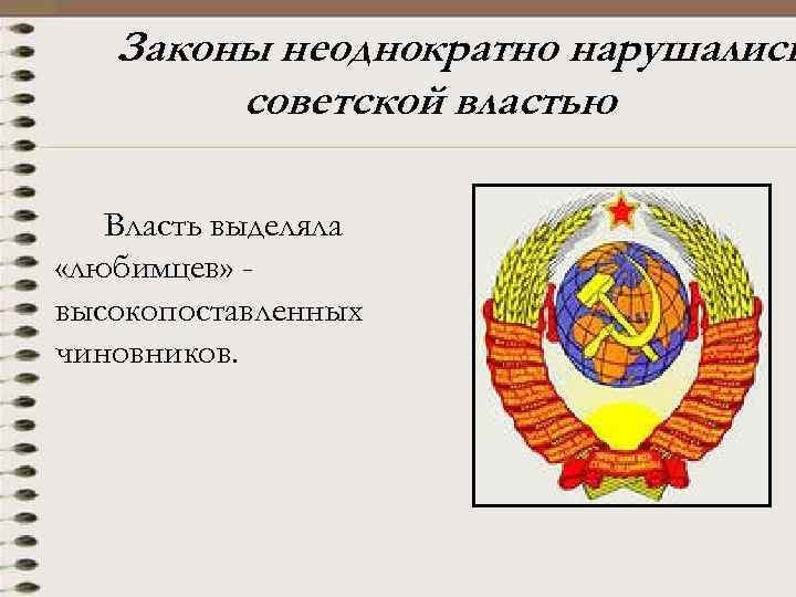 Законы неоднократно нарушались советской властью Власть выделяла «любимцев» высокопоставленных чиновников.