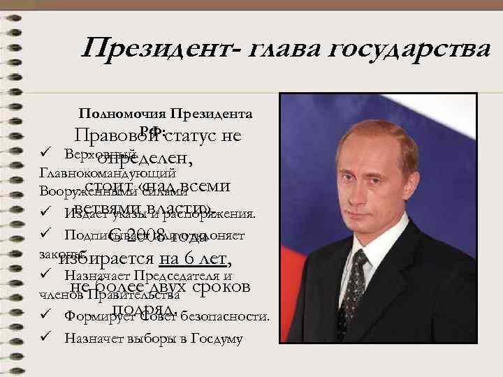Президент- глава государства Полномочия Президента РФ: Правовой статус не ü Верховный определен, Главнокомандующий стоит