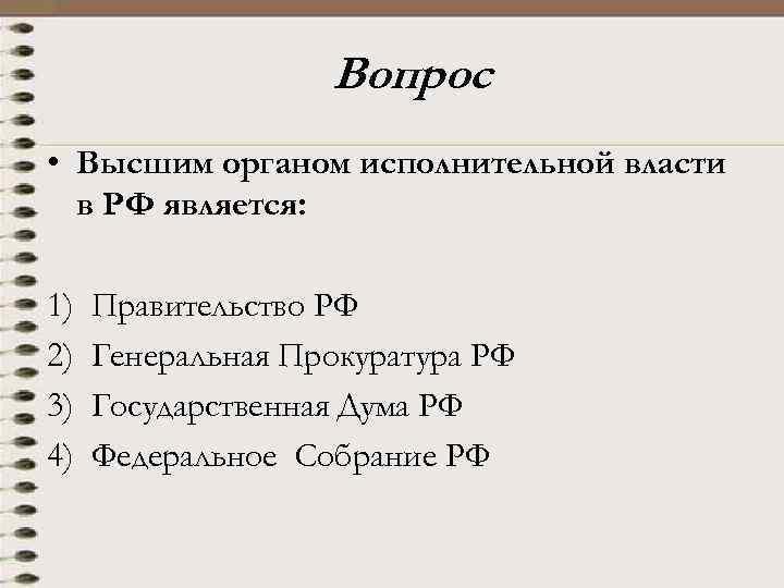 Вопрос • Высшим органом исполнительной власти в РФ является: 1) 2) 3) 4) Правительство