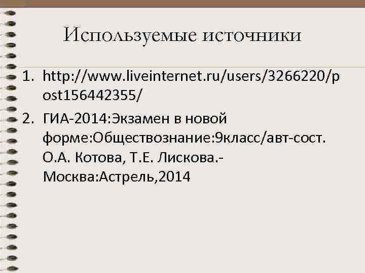 Используемые источники 1. http: //www. liveinternet. ru/users/3266220/p ost 156442355/ 2. ГИА-2014: Экзамен в новой