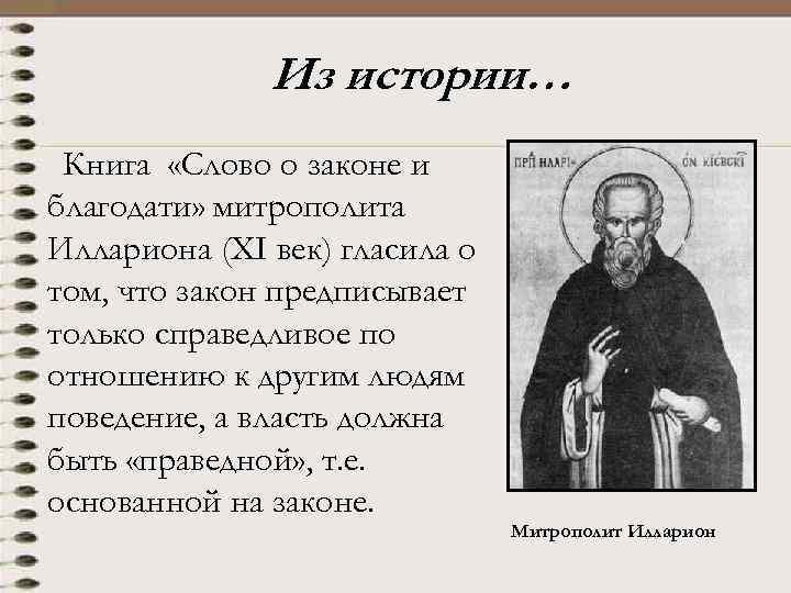 Из истории… Книга «Слово о законе и благодати» митрополита Иллариона (XI век) гласила о