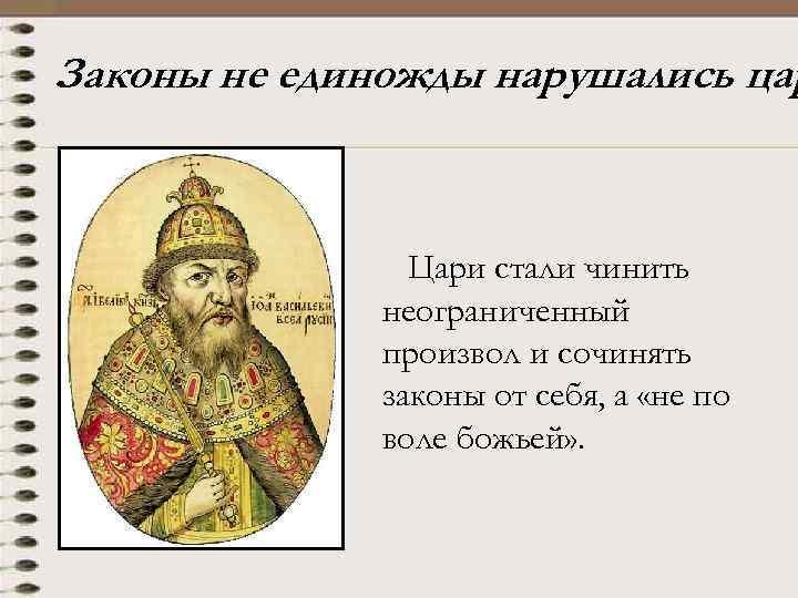 Законы не единожды нарушались цар Цари стали чинить неограниченный произвол и сочинять законы от