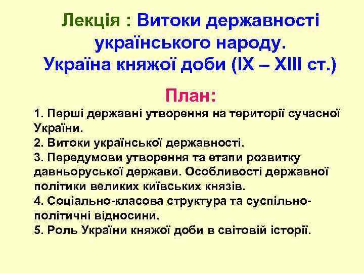 Лекція : Витоки державності українського народу. Україна княжої доби (ІХ – ХІІІ ст. )