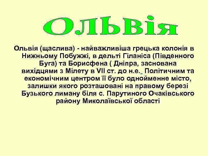 Ольвія (щаслива) - найважливіша грецька колонія в Нижньому Побужжі, в дельті Гіланіса (Південного Буга)