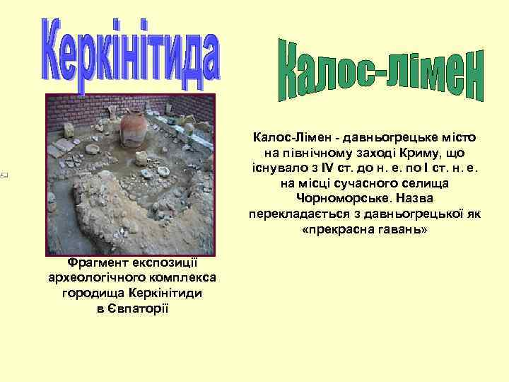 Калос-Лімен - давньогрецьке місто на північному заході Криму, що існувало з IV ст. до