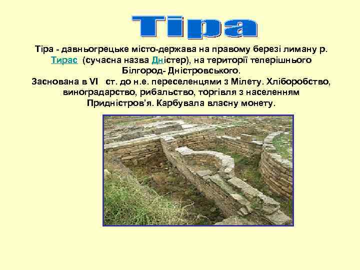Тіра - давньогрецьке місто-держава на правому березі лиману р. Тирас (сучасна назва Дністер), на