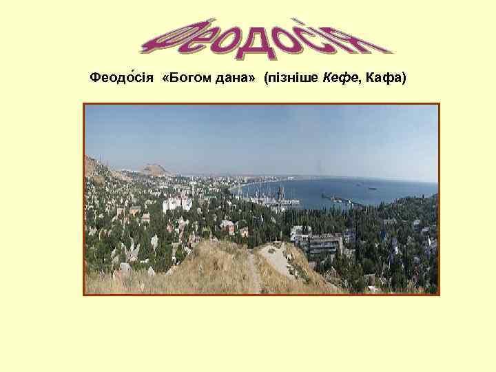 Феодо сія «Богом дана» (пізніше Кефе, Кафа)