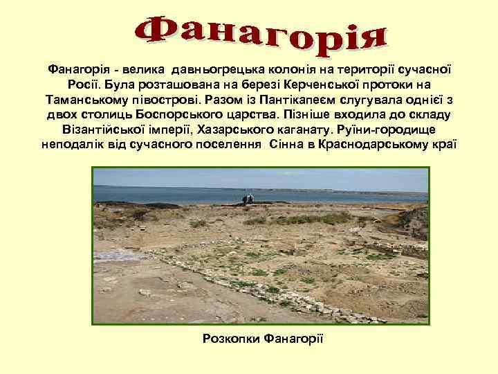Фанагорія - велика давньогрецька колонія на території сучасної Росії. Була розташована на березі Керченської