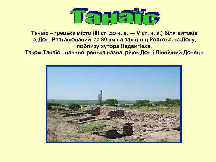 Танаїс – грецьке місто (III ст. до н. е. — V ст. н. е.