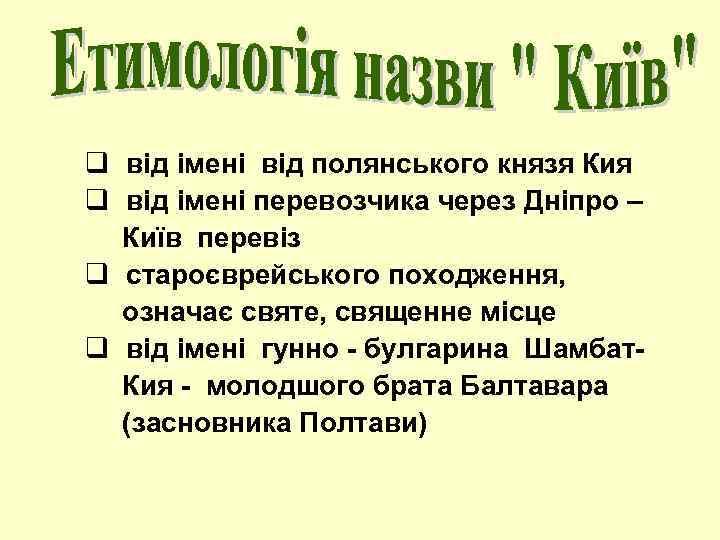 q від імені від полянського князя Кия q від імені перевозчика через Дніпро –