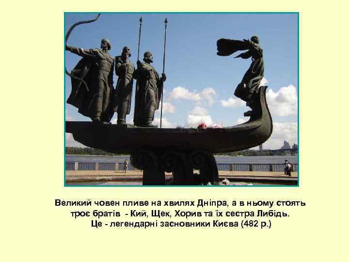 Великий човен пливе на хвилях Дніпра, а в ньому стоять троє братів - Кий,
