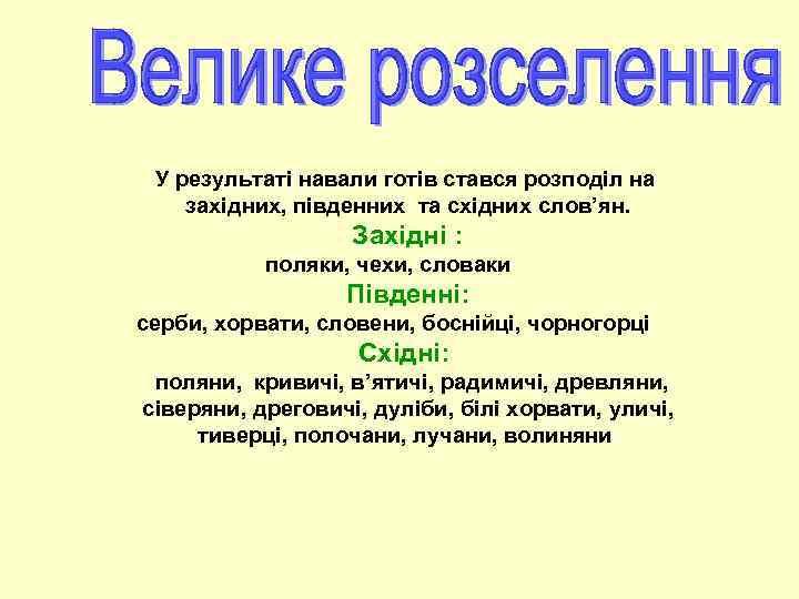 У результаті навали готів стався розподіл на західних, південних та східних слов'ян. Західні :