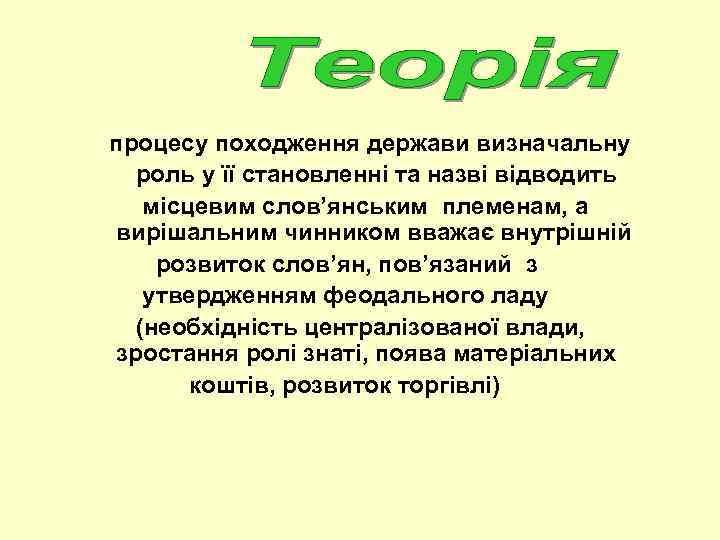 процесу походження держави визначальну роль у її становленні та назві відводить місцевим слов'янським племенам,