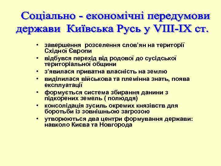 • завершення розселення слов'ян на території Східної Європи • відбувся перехід від родової