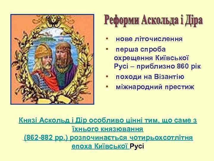• нове літочислення • перша спроба охрещення Київської Русі – приблизно 860 рік
