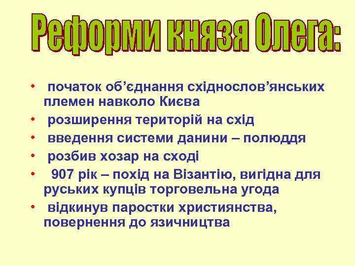 • початок об'єднання східнослов'янських племен навколо Києва • розширення територій на схід •