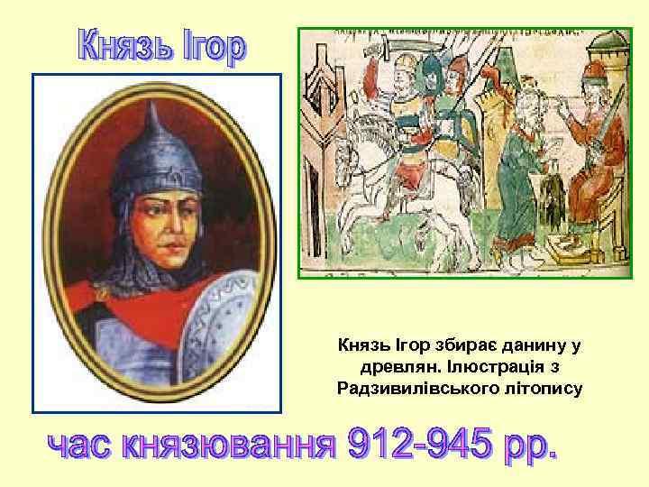 Князь Ігор збирає данину у древлян. Ілюстрація з Радзивилівського літопису