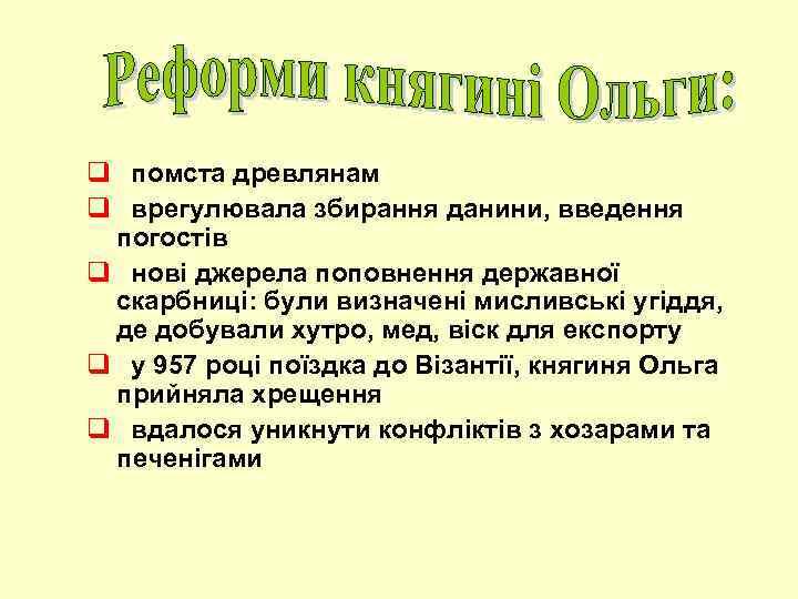 q помста древлянам q врегулювала збирання данини, введення погостів q нові джерела поповнення державної