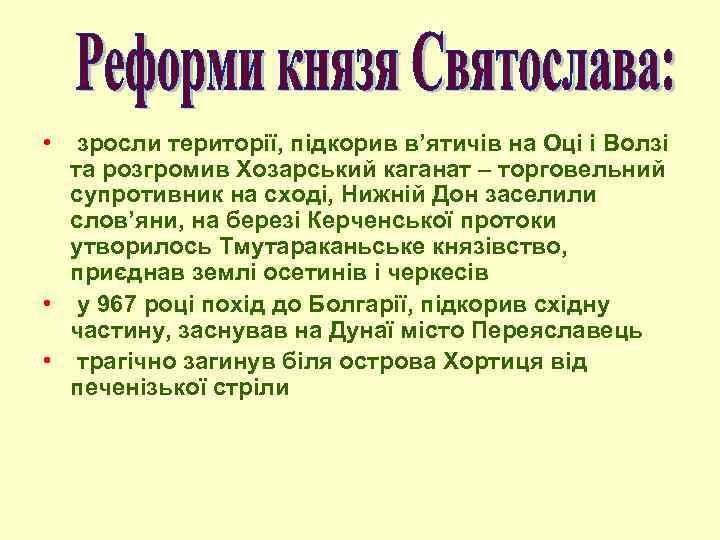 • зросли території, підкорив в'ятичів на Оці і Волзі та розгромив Хозарський каганат