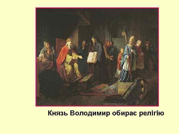 Князь Володимир обирає релігію