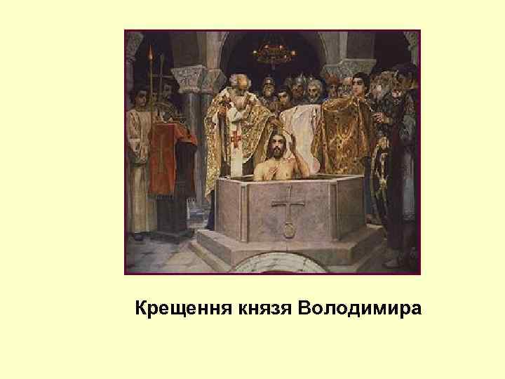 Крещення князя Володимира