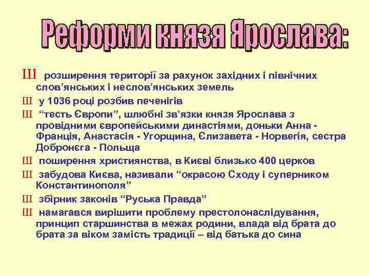 Ш Ш Ш Ш розширення території за рахунок західних і північних слов'янських і неслов'янських