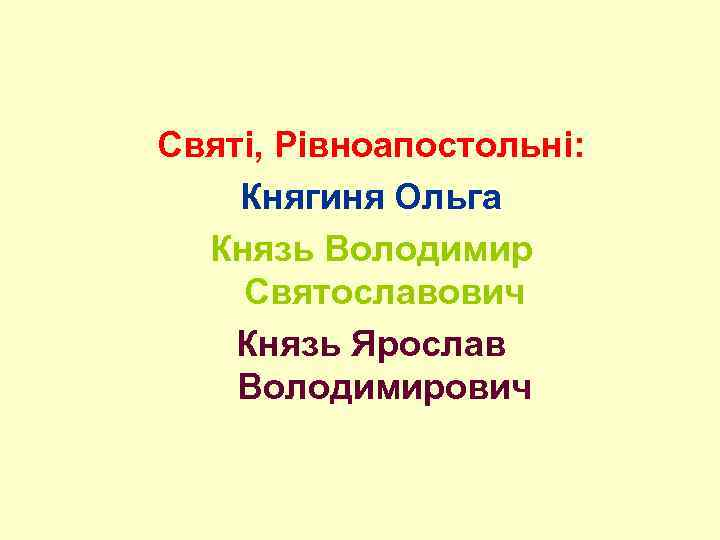 Святі, Рівноапостольні: Княгиня Ольга Князь Володимир Святославович Князь Ярослав Володимирович