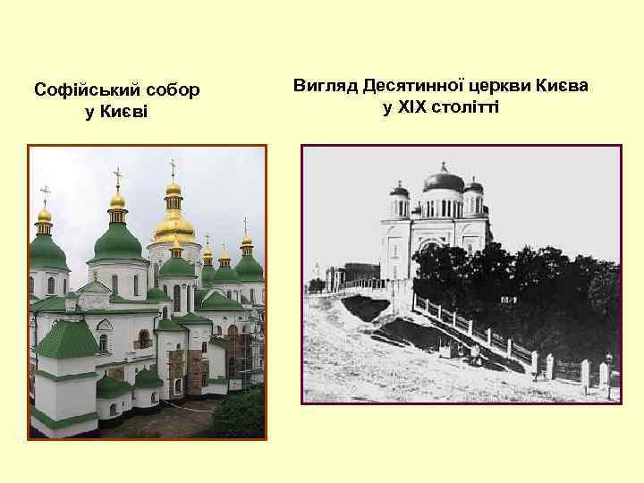 Софійський собор у Києві Вигляд Десятинної церкви Києва у XIX столітті