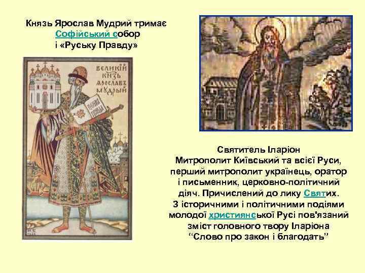 Князь Ярослав Мудрий тримає Софійський собор і «Руську Правду» Святитель Іларіон Митрополит Київський та