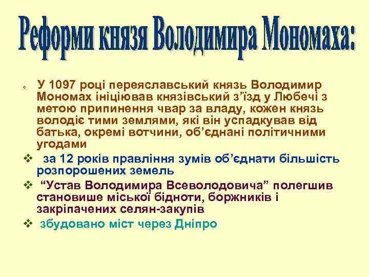 У 1097 році переяславський князь Володимир Мономах ініціював князівський з'їзд у Любечі з метою