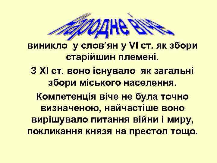 виникло у слов'ян у VІ ст. як збори старійшин племені. З ХІ ст. воно