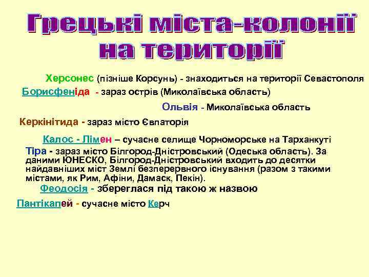 Херсонес (пізніше Корсунь) - знаходиться на території Севастополя Борисфеніда - зараз острів (Миколаївська область)