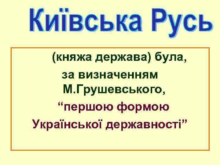 """(княжа держава) була, за визначенням М. Грушевського, """"першою формою Української державності"""""""
