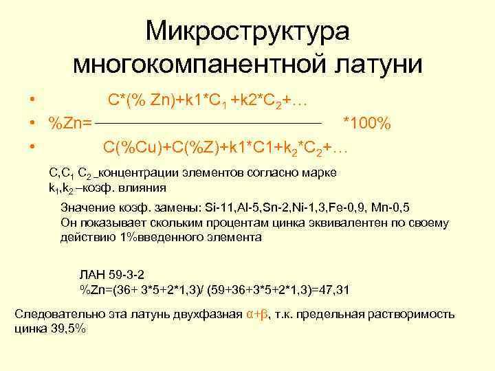 Микроструктура многокомпанентной латуни • C*(% Zn)+k 1*C 1 +k 2*C 2+… • %Zn= *100%