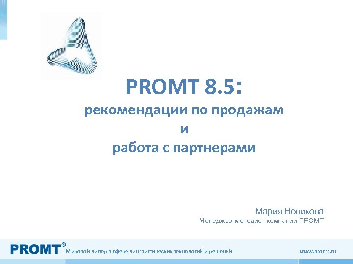 PROMT 8. 5: рекомендации по продажам и работа с партнерами Мария Новикова Менеджер-методист компании