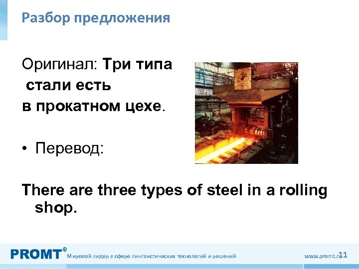 Разбор предложения Оригинал: Три типа стали есть в прокатном цехе. • Перевод: There are